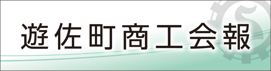 遊佐町商工会報